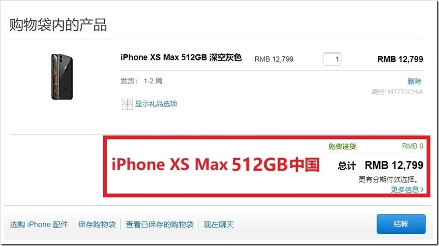 iPhone XS Max 512GB 中国价格