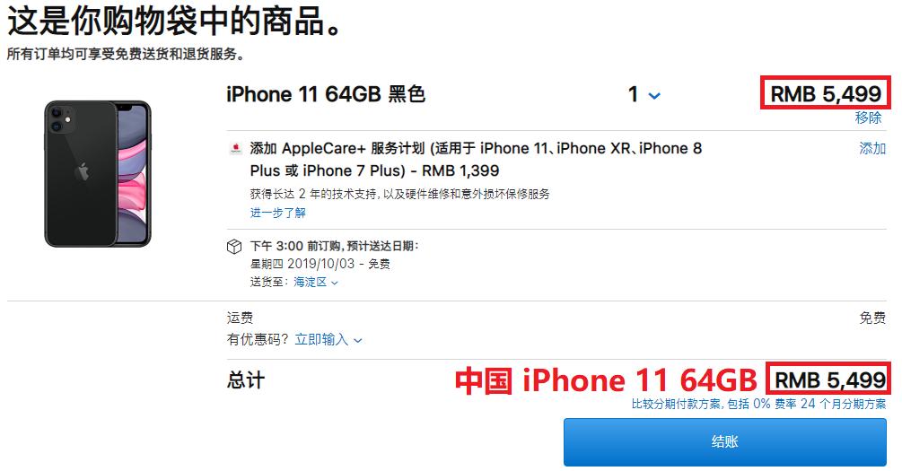iPhone 11 64GB 中国售价