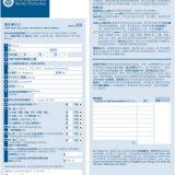 美国入境海关申报表 U.S. CBP Declaration Form 6059b 简体中文版样例