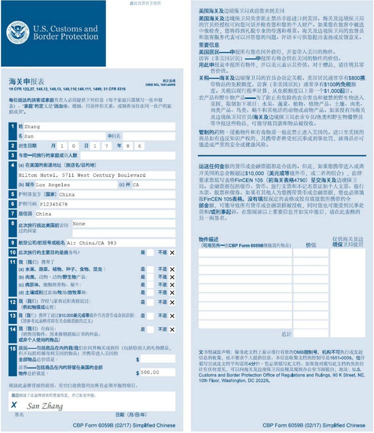 美国入境海关申报表样例 中文版