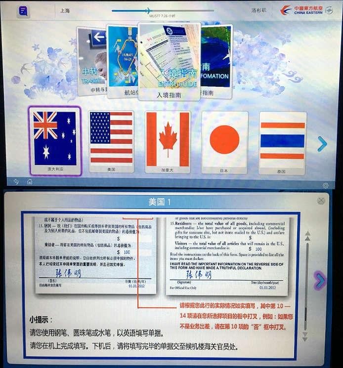 东航MU577上海-洛杉矶航班提供的美国海关申报表填写指南