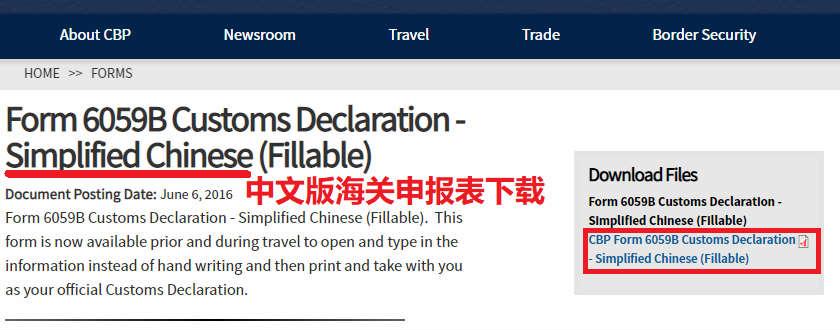 美国海关申报表中文版PDF文件下载