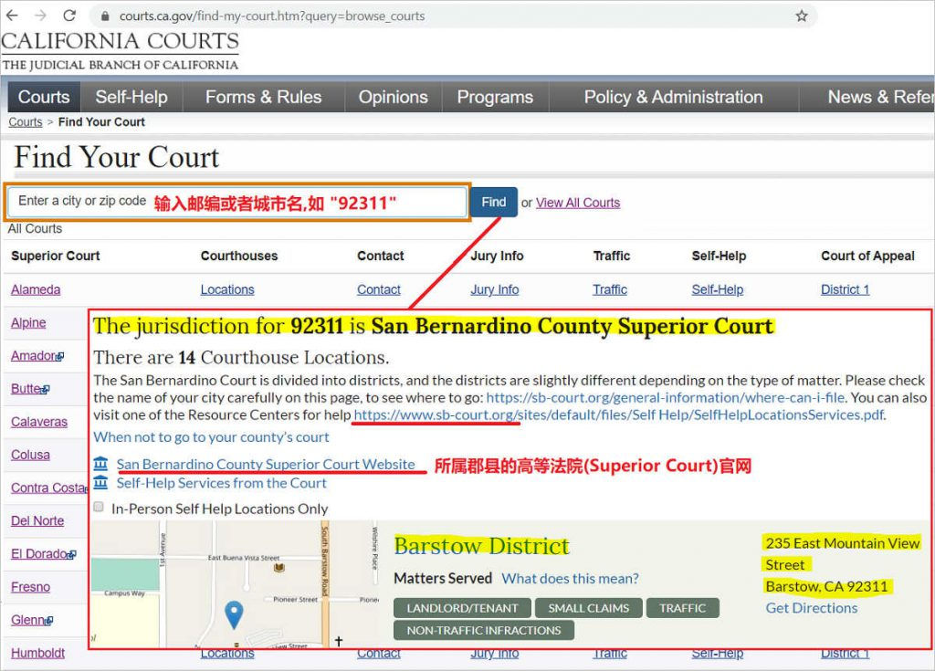 在加州司法部门官网查找罚单所属的法院