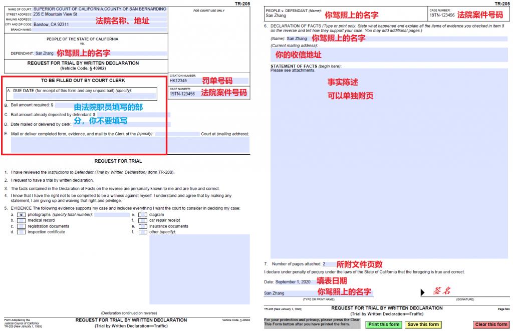 加州交通罚单 书面申辩TR205表格填写示例