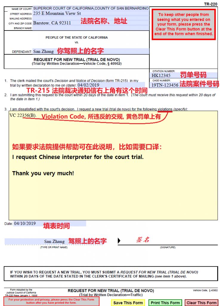 交通罚单 书面申辩后要求重新庭审 TR-220表格